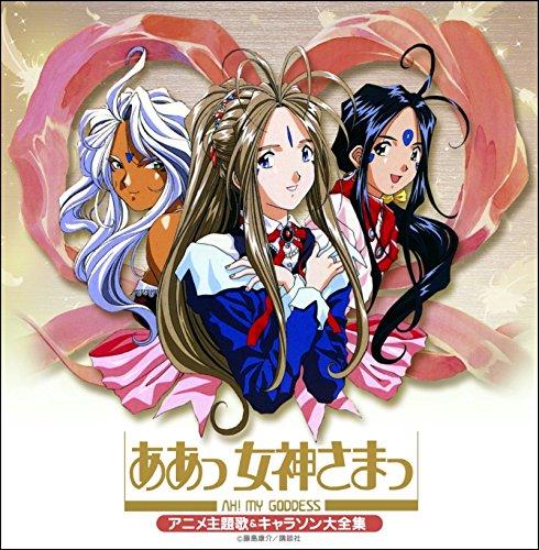 決定盤 TVアニメ「ああっ女神さまっ」アニメ主題歌&キャラソン大全集の商品画像