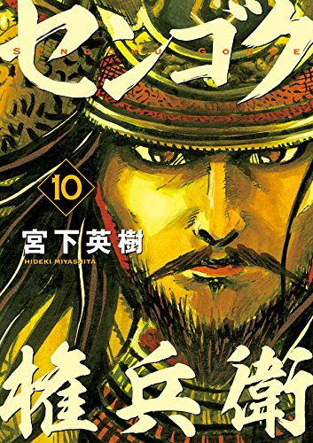 センゴク権兵衛(10) (ヤンマガKCスペシャル)