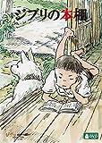 ジブリの本棚 [DVD]