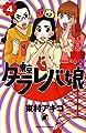 東京タラレバ娘(4) (KC KISS)