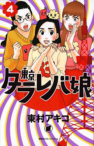 東京タラレバ娘(4) / 東村アキコ