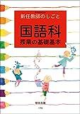 新任教師のしごと 国語科授業の基礎基本 (教育技術MOOK)