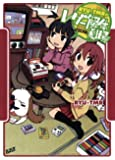 RYU-TMRのレゲー解体劇場 (ガムコミックス)