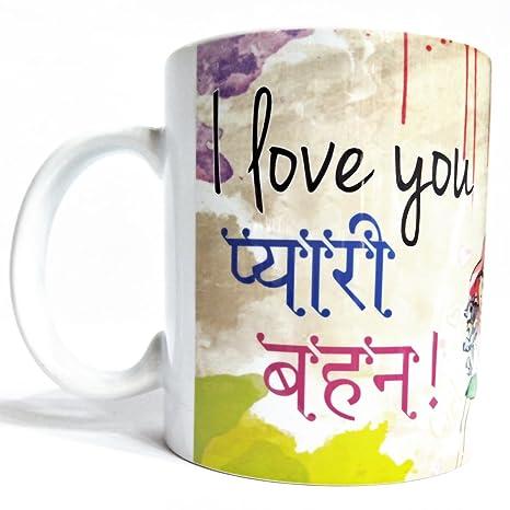 Buy Sister Gifts Mug Loving Cute Birthday Gift Or Sis General For Rakhi Online At Low Prices In India