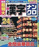 厳選超特大漢字ナンクロ(8) 2019年 10 月号 [雑誌]: 漢字ランド 増刊