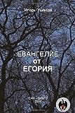 Evangelie Ot Egoriya, Igor Ushakov, 1492717207