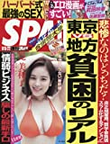 SPA!(スパ!) 2017年 8/15・8/22合併号 [雑誌]