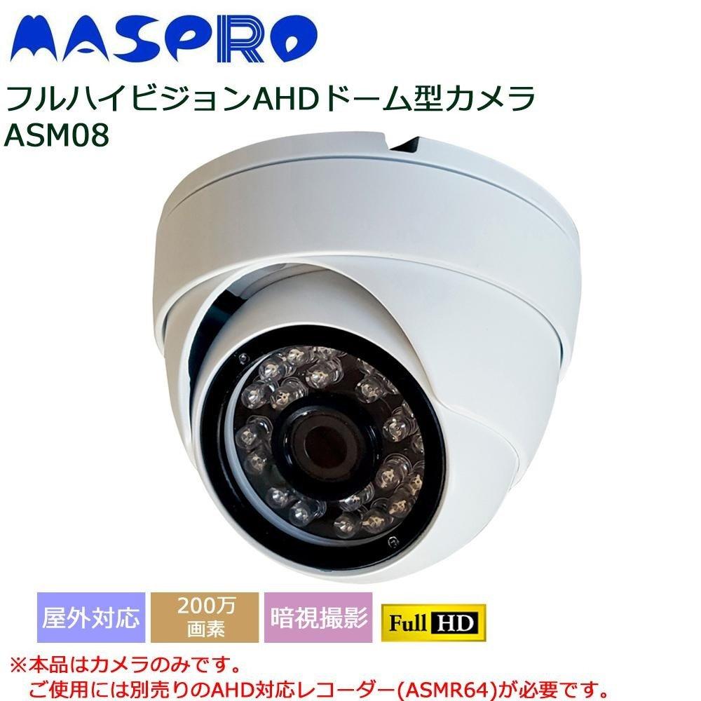 卸売 マスプロ電工 フルハイビジョンAHDドーム型カメラ B01CXCX46O ASM08 B01CXCX46O, Vie Shop:8407cba5 --- a0267596.xsph.ru