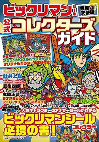 ビックリマンシール 悪魔VS天使編 公式コレクターズガイド