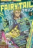 月刊 FAIRY TAIL マガジン Vol.7 (講談社キャラクターズA)