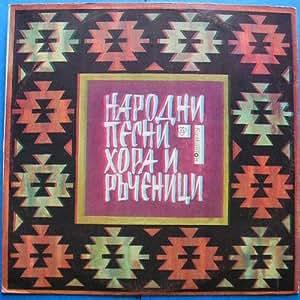 Bulgarski Narodni Pesni, Bulgarian Folk Songs [Vinyl LP]