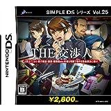 SIMPLE DSシリーズ Vol.25 THE 交渉人