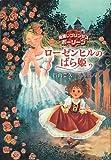 ローゼンヒルのばら姫―見習いプリンセスポーリーン