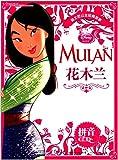 Disney princess classic story pinyin love editions: hua mulan(Chinese Edition)