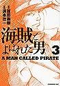 海賊とよばれた男(3) / 須本壮一の商品画像