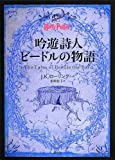 download ebook the tales of beedle the bard (japanese edition) by j. k. rowling (2013-09-01) pdf epub
