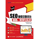 SEO搜索引擎优化:基础、案例与实战