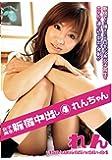 女子高生新宿中出し4 れんちゃん [DVD]