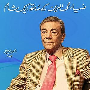 Zia Mohyeddin Kay Saath Eik Shaam, Volume 8 Speech