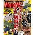 Mono Max 2017年9月号