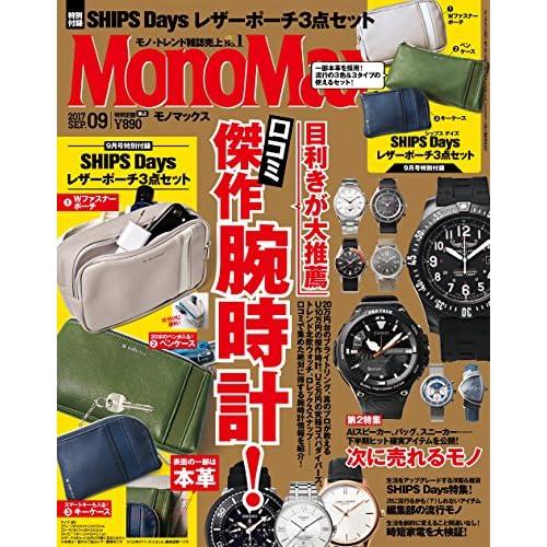 Mono Max 2017年9月号 画像 A