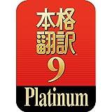 本格翻訳9 Platinum |ダウンロード版