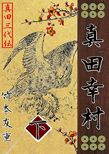 sanadayukimurage: sanadasandaiden (Japanese Edition)