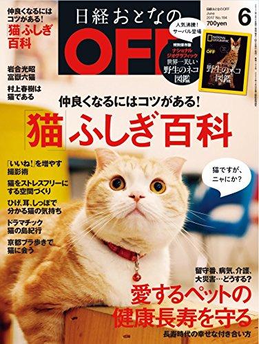 日経おとなのOFF 2017年 06 月号