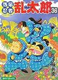 落第忍者乱太郎 (36) (あさひコミックス)