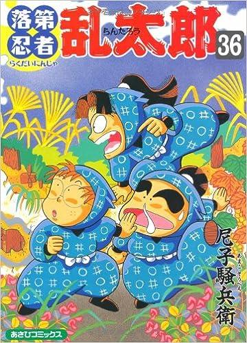 Failure Ninja Rantaro (36) (Asahi Comics) [Comic]: Sobee ...