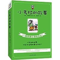小考拉的故事(套装共3册)