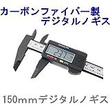 デジタルノギス 150mm 精密 mm/inch切替可能 内径/外径/深さ/段差測定 ゼロリセット 日曜大工DIY 測定工具 カーボンファイバー製 コンパクト 電池付
