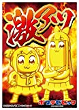 Pop Team Epic Gekiatsu Popuko & Pipimi Card Game Character Sleeves Collection EN-564 Anime Girls Art