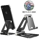 Licheers スマホ スタンド iPhone スタンド 収納袋付き 角度調整可能 携帯スタンド 折りたたみ iPhone 11 Pro XS XS Max XR X 8 plus 7 7plus 6 6s 6plus, Sony Xperia, Nexus, androidなどの4-8インチデバイスに対応(ブラック)