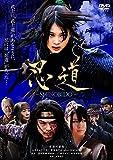 Shinobido Aka Way of the Ninja