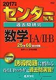 センター試験過去問研究 数学I・A/II・B (2017年版センター赤本シリーズ)