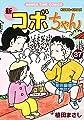 新コボちゃん(37) (まんがタイムコミックス)