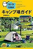 18-19 北海道キャンプ場ガイド