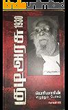குடிஅரசு 1930 பெரியாரின் எழுத்தும் பேச்சும்: Kudiarasu 1930 Periyarin Ezhuthum Pechum (Tamil Edition)