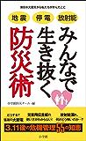 地震 停電 放射能 みんなで生き抜く防災術 東日本大震災から私たちが学んだこと