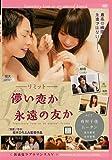 リミット 儚い恋か永遠の友か [DVD]