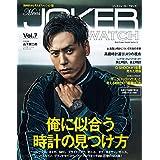 Men's JOKER WATCH 2017年Vol.7 小さい表紙画像