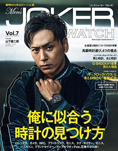 Men's JOKER WATCH 最新号 表紙画像
