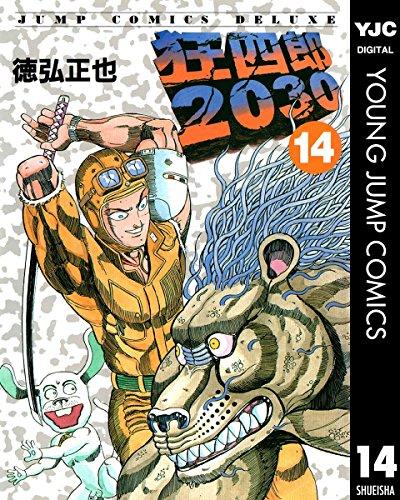 狂四郎2030 14 (ヤングジャンプコミックスDIGITAL)