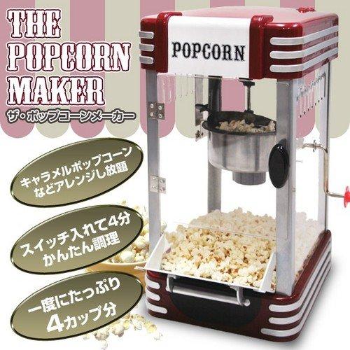 ポップコーンマシンPM-3600