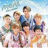 バリ ハピ【初回盤A】(DVD付)