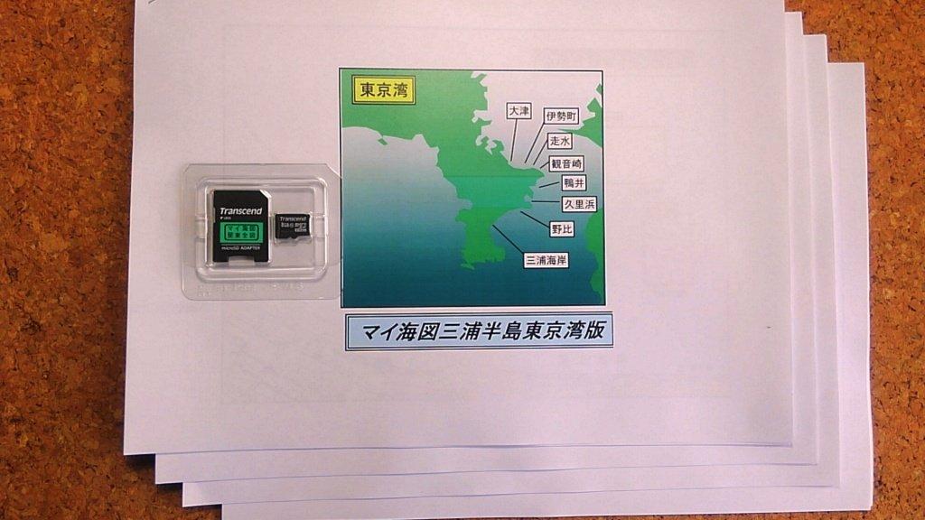 新版 Lowrance GPS魚探 専用 デジタル マイ海図 ( 関東全図版 ) B07C5SSCGG