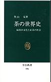 茶の世界史 緑茶の文化と紅茶の社会 (中公新書)