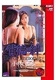 【Amazon.co.jp限定】背徳の絆 小林ひとみ [DVD]