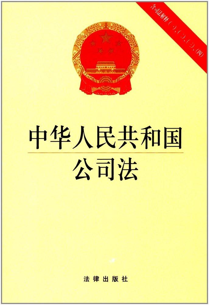 中华人民共和国公司法(含司法解...